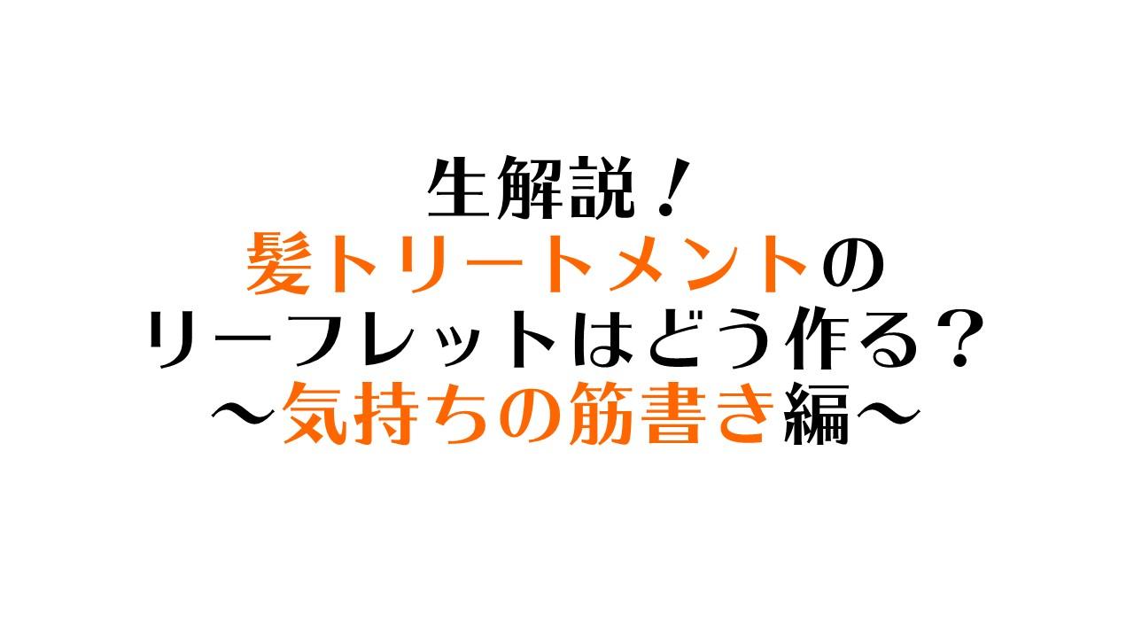 【動画】美容室のリーフレットはどう作る?(生解説)前編:お客さまの心の声の筋書きを立てる