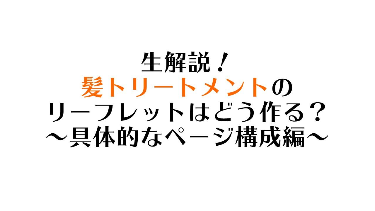 【動画】美容室のリーフレットのつくり方(生解説・後編):表紙でくぎ付けにする方法他