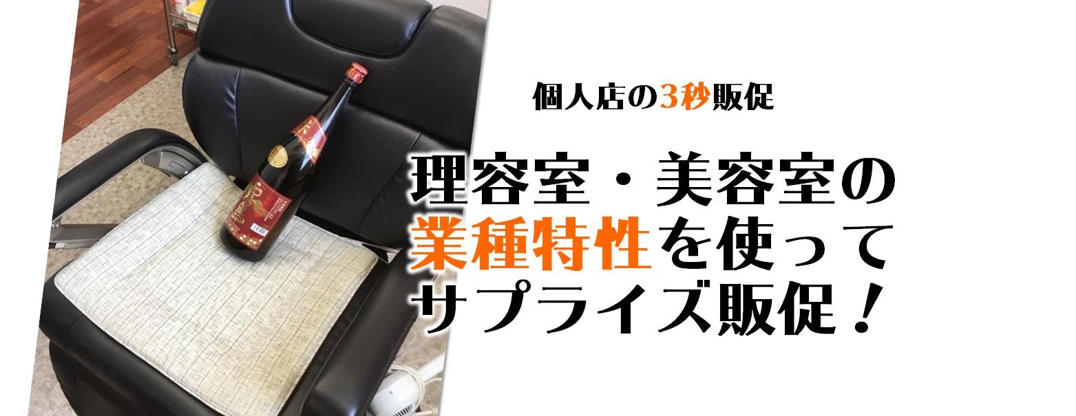 理美容室の業種特性を使ってサプライズ販促!?村田さんのおもてなしがすごい!