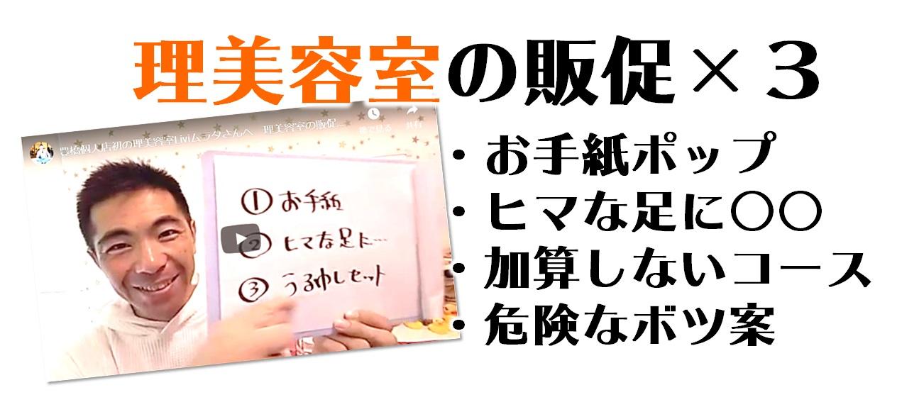理美容室の販促3案&危険なボツ案。豊橋の個人店初の理美容室Liviムラタさんへ(動画で返信サービス)