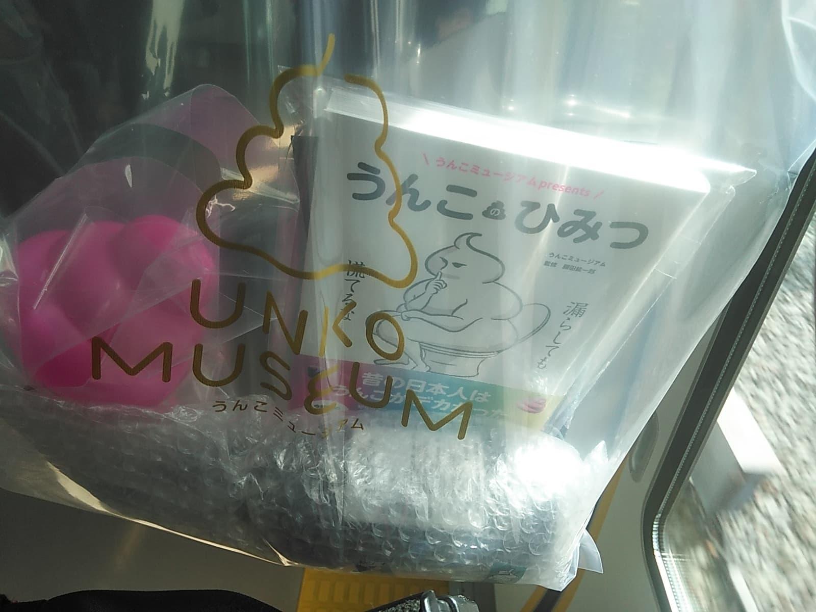 うんこミュージアムの買い物袋が透明なのは 理由があるはずだ。それはきっと、