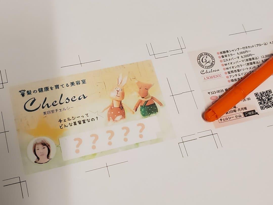美容室のお友だち紹介用の「しかけ入り」ショップカードがもうすぐ完成!