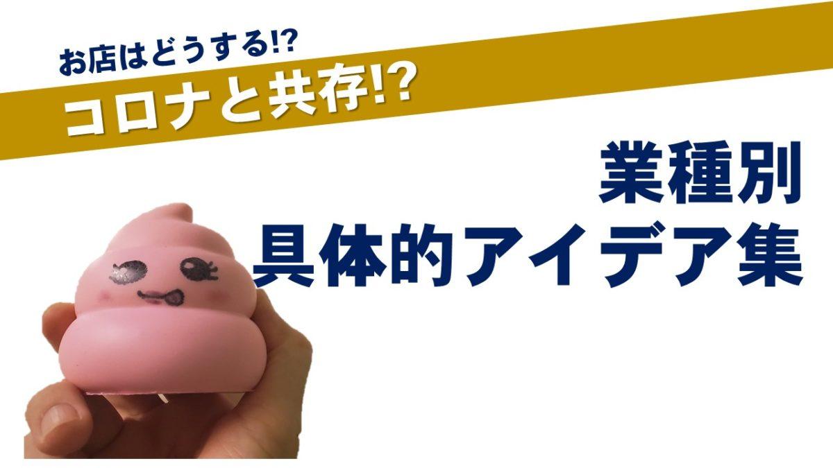 【コロナ危機3・4月用】業種別の具体的アイデア集(飲食・ホテル・ジム…)