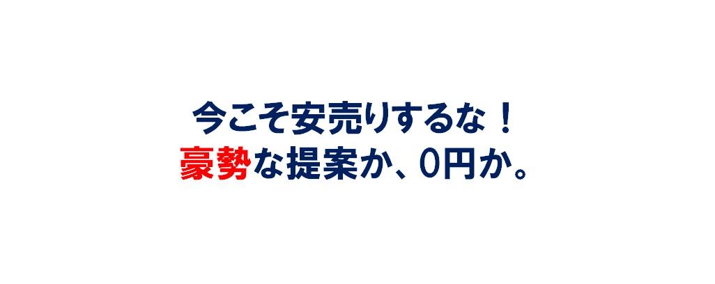 今こそ安売りするな!豪勢な提案か0円か。その理由。(コロナ騒動だから)
