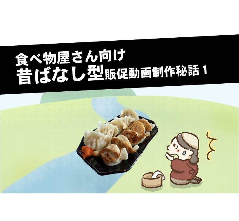 飲食店・食べ物屋さん向け 昔ばなし型販促動画制作秘話1