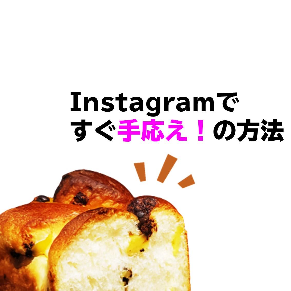 Instagramですぐ手応え!の方法(食べ物屋さんは参考になりません)