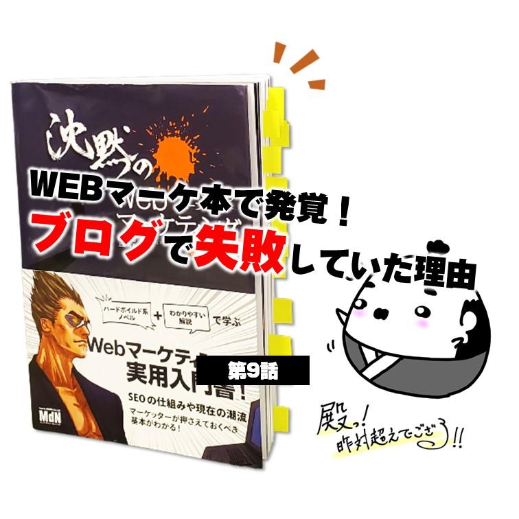 WEBマーケ本で発覚!ブログで失敗していた理由とは?(殿!昨対超えでござる第9話)