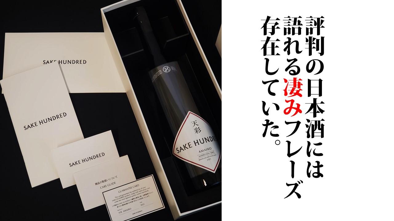 評判の日本酒には「語れる凄みフレーズ」が存在した。