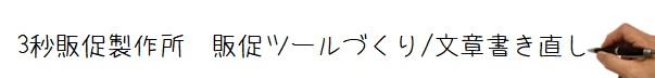 口コミ&リピート集客グッズ専門 3秒販促製作所 by株式会社はぴっく